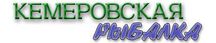 Интернет-сообщество рыболовов Кемеровской области.