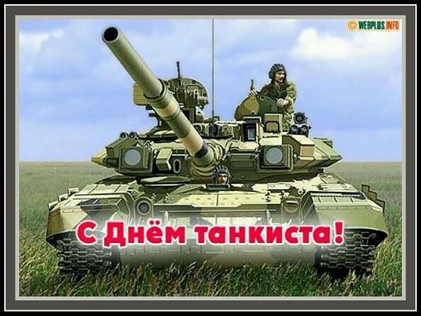 Открытки для танкистов