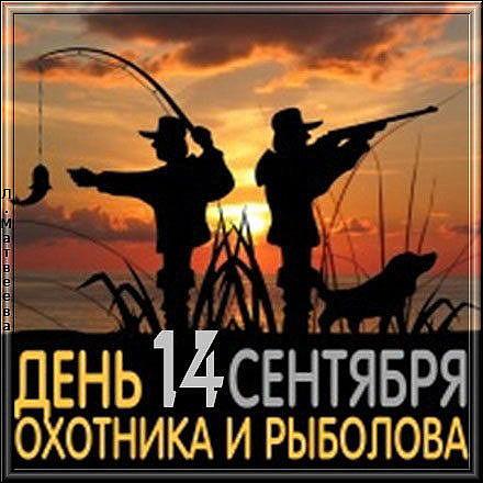 Поздравления охотникам рыбакам